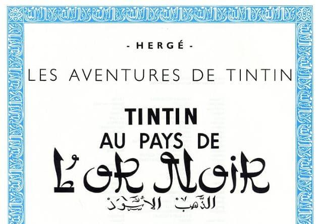 Découverte L'attestation de foi musulmane au coeur de l'Or Noir3