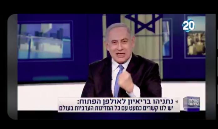 Netanyahou «La branche la plus solide du Likoud est en Arabie saoudite» - VIDEO