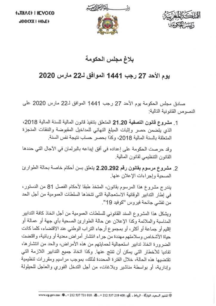 بلاغ مجلس الحكومة 22 مارس 2020
