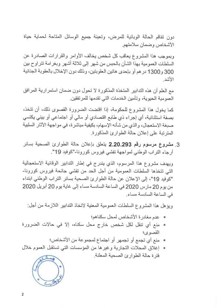 2بلاغ مجلس الحكومة 22 مارس 2020