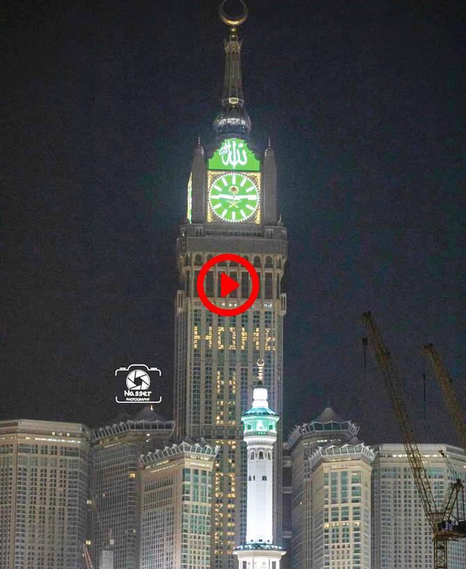La Mecque - La Clock Royal Tower s'illumine pendant l'adhan en soutien au personnel soignant - VIDEO (1)