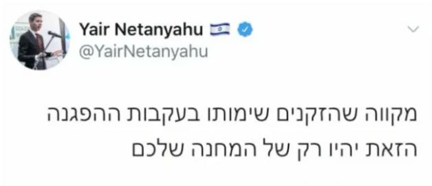 Le fils de Netanyahou espère que les opposants à son père mourront du coronavirus