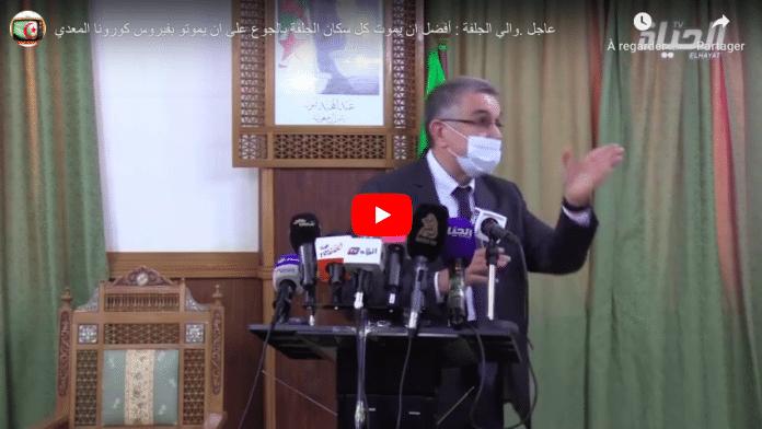 « Je préfère que les citoyens meurent de faim que du coronavirus » les propos hallucinants d'un haut fonctionnaire algérien - VIDEO