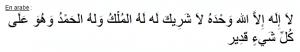 Demain, jour de 'Arafât : quelle est l'invocation que doit prononcer le musulman en ce jour ?