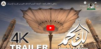 Médine comment la Mosquée Saintea-t-elle vécue la pandémie de coronavirus