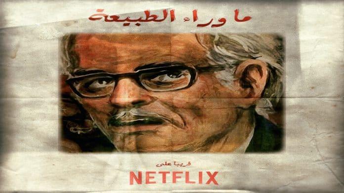 « Paranormal » - la première série égyptienne de Netflix enflamme les réseaux sociaux