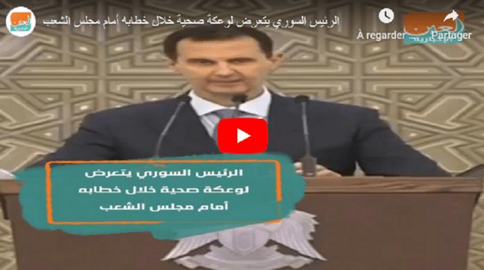 Syrie : Bachar el-Assad victime d'un malaise en plein discours devant ses parlementaires