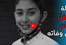 Maroc : la dernière lettre du petit Adnane, écrite pour sa maman, révélée