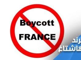 Qatar : la plus grande enseigne de distribution du pays retire tous les  produits français de ses magasins | alNas.fr