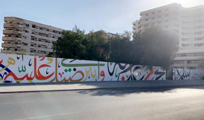 La ville de Jeddah orne ses rues de calligraphies arabes2 (1)