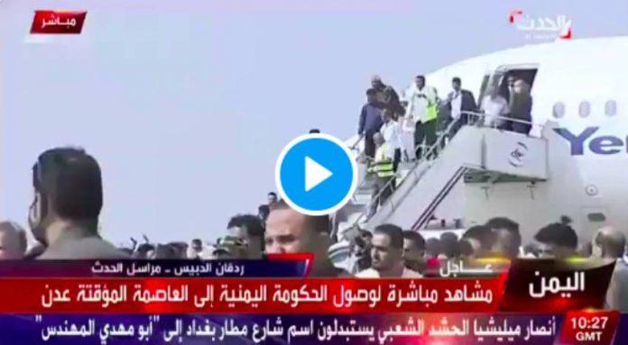 Yémen des terroristes ouvrent le feu sur les membres du nouveau gouvernement - VIDEO