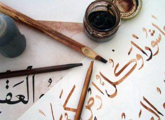 La Turquie organise un concours mondial de calligraphie islamique