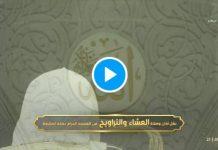 Ramadan Découvrez la prière de Tarawih effectuée à la Grande Mosquée de La Mecque - VIDEO