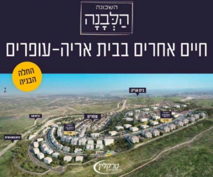 Instagram diffuse des publicités pour l'achat de colonies israéliennes construites sur les terres volées des Palestiniens