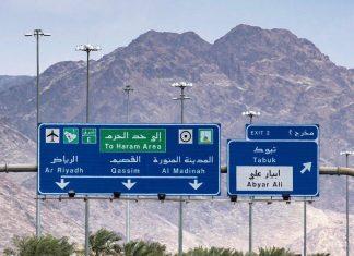 L'Arabie saoudite supprime les panneaux «Musulmans uniquement» de l'autoroute vers Médine