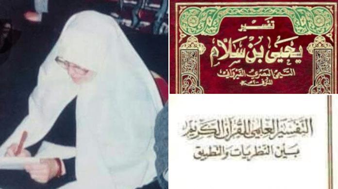 Tunisie l'imminente savante Hind Shalabi est décédée