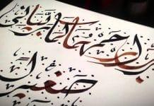 «Il y a plus de mots arabes dans la langue française que de mots gaulois» affirment les linguistes