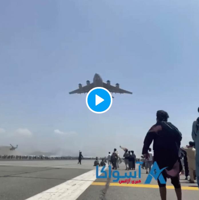 Des Afghans s'accrochent aux réacteurs d'un avion en décollage, des corps chutent du ciel - VIDEO